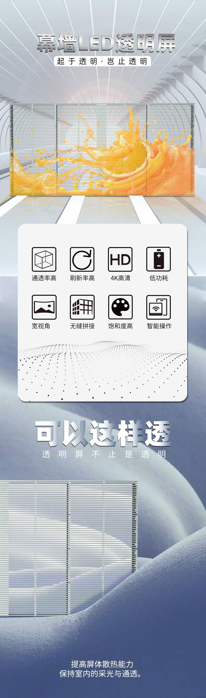 定制型透明led显示屏